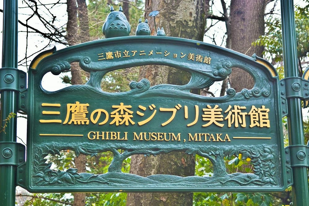 Studio Ghibli Museum.jpg